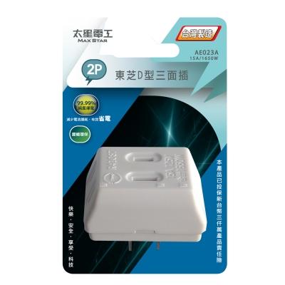 太星電工 真安全東芝D型三面插 AE023A