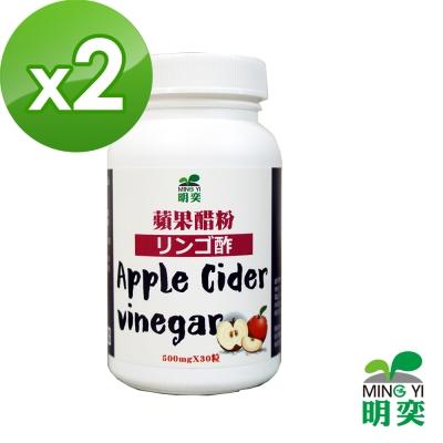 【明奕】蘋果醋粉(30粒/瓶)-2瓶