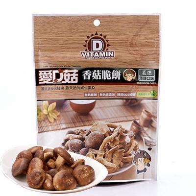 愛D菇 健康美食菇菇脆餅-香菇薄鹽(90g)