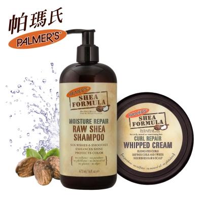 Palmers帕瑪氏乳木果髮芯修復洗護髮療組(染燙/護色/自然捲/受損髮)