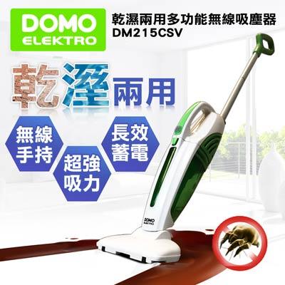比利時DOMO-乾濕兩用多功能無線吸塵器-DM21