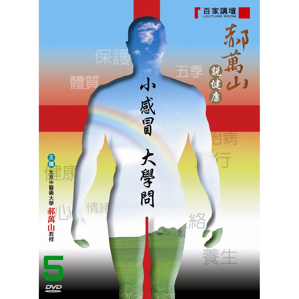 百家講壇 郝萬山說健康(05)小感冒 大學問DVD