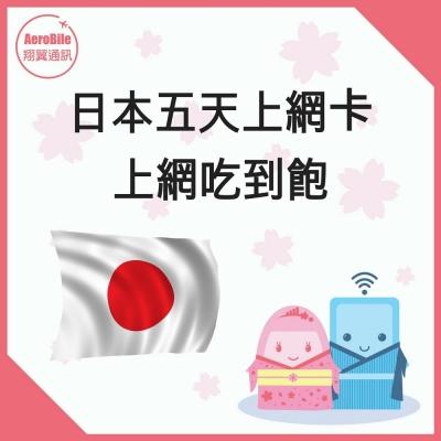 日本上網卡-5天上網吃到飽手機上網卡 SIM卡 網路卡