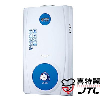 喜特麗 JT-5312A 銅製水盤一般12L屋外型熱水器