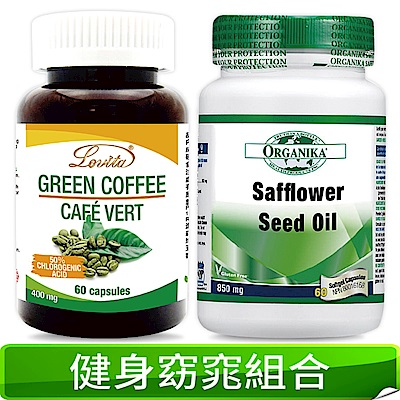 Lovita愛維他-健身窈窕組合(綠咖啡x1+紅花籽油CLAx1)
