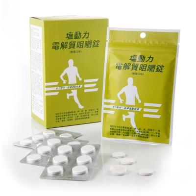鹽動力電解質咀嚼錠 能量補給/運動補給 (盒)─檸檬口味