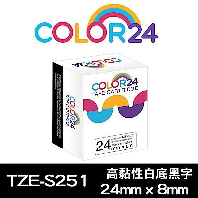 Color24 for Brother TZe-S251白底黑字相容標籤帶(寬度24mm)