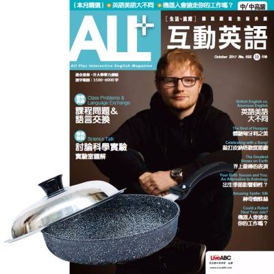ALL+互動英語互動光碟版 (1年12期) 贈 Maluta花崗岩不沾平底鍋31cm