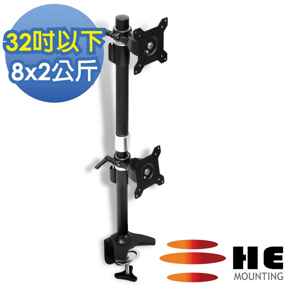 HE 32吋以下LED/LCD上下雙螢幕夾桌型支架(H012TC)
