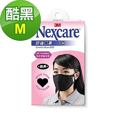 3M Nexcare舒適口罩-黑色M