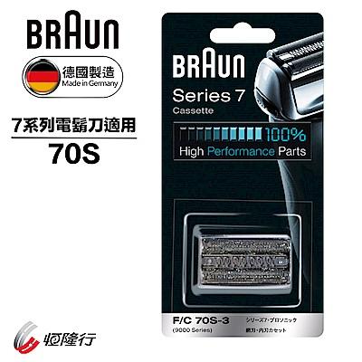 德國百靈BRAUN~複合式刀頭刀網匣 銀 70S