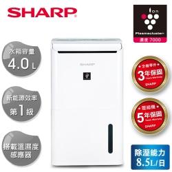 結帳7,910!SHARP夏普 8.5L 1級自動除菌離子清淨除濕機 DW-H8HT-W