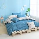 GOODDAY-三角形(藍)-纖絨棉-防蹣薄被套床包組 (雙人)