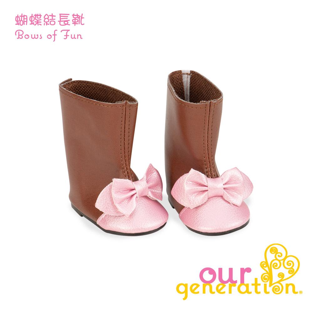 美國【our generation】蝴蝶結長靴 (3Y+)