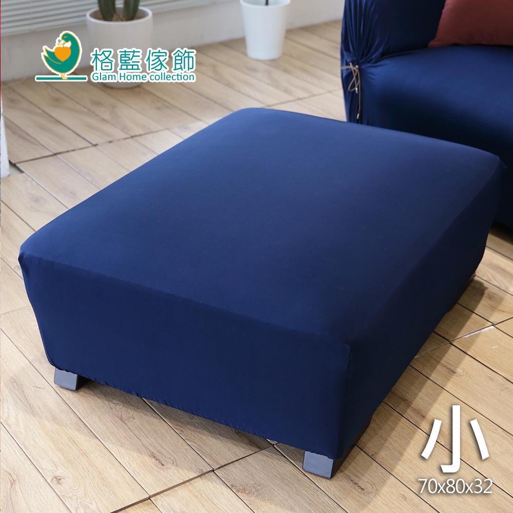 格藍傢飾 典雅涼感彈性腳椅套(小)-寶藍