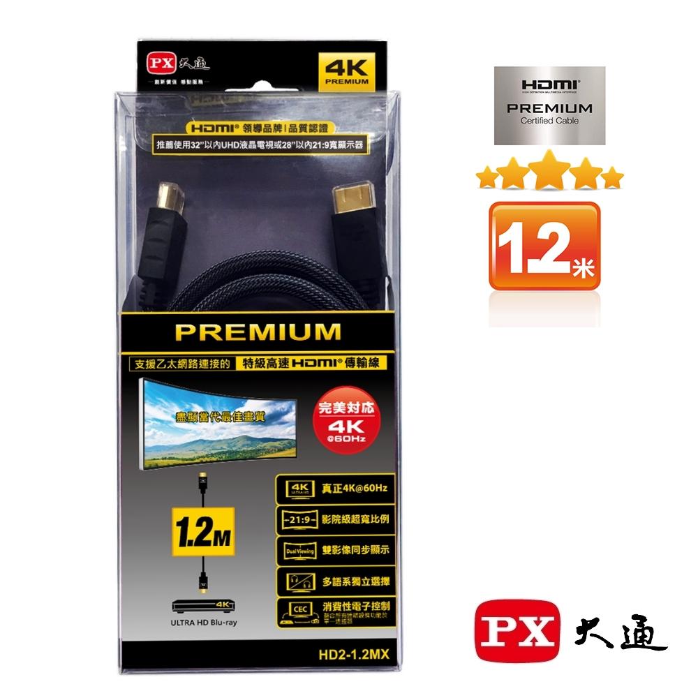 PX大通 HD2-1.2MX 4K60Hz高畫質PREMIUM高速HDMI 2.0編織線 @ Y!購物