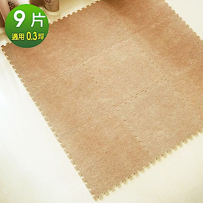 Abuns 製舒適磨毛巧拼安全地墊~ 9片裝~ 0.3坪 ~多色