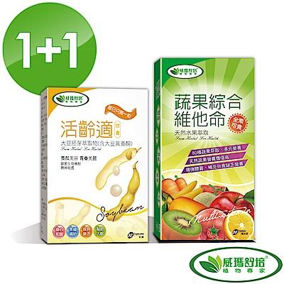 (即期品)威瑪舒培 活齡適大豆異黃酮 30粒/盒  (1+1活動組)