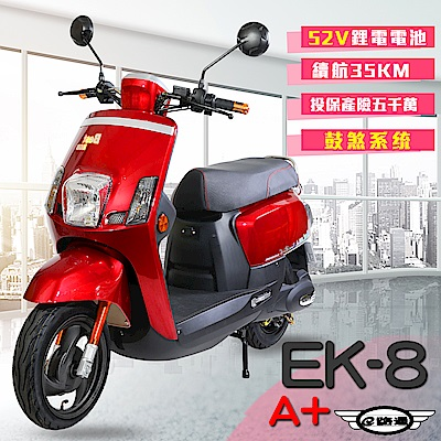 【e路通】EK-8A+ 鼓煞系統 大寶貝 52V 鋰電 避震系統 電動自行車