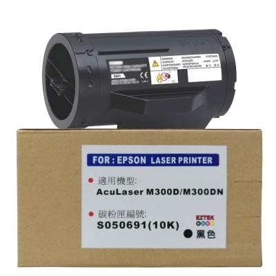 EZTEK EPSON S 050691 黑色高容量碳粉匣
