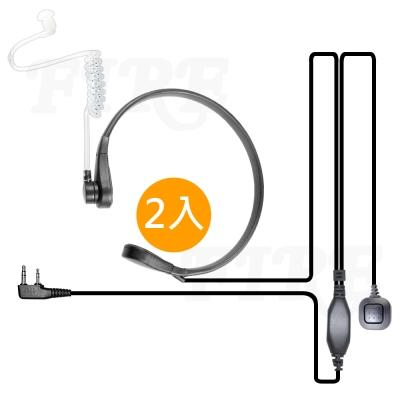 無線電對講機專用 三合一喉振式 指環控制 PTT 專業空氣導管耳機麥克風 (K型 2入)