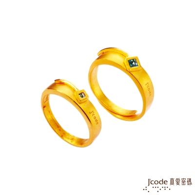J'code真愛密碼 內涵黃金成對戒指