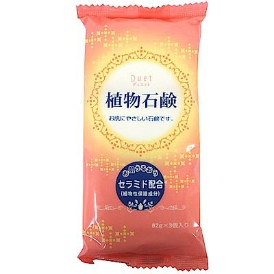 第一石鹼 植物石鹼植物性香皂三入/組(246g)