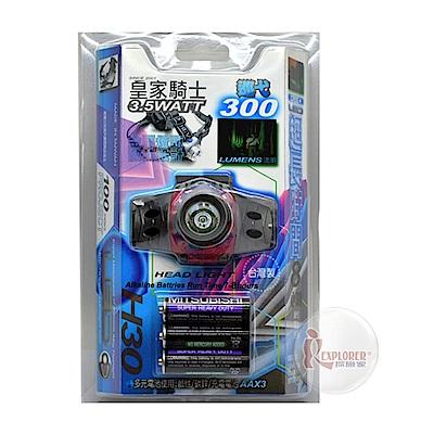 皇家騎士-H30 超高亮LED頭燈 (300流明)