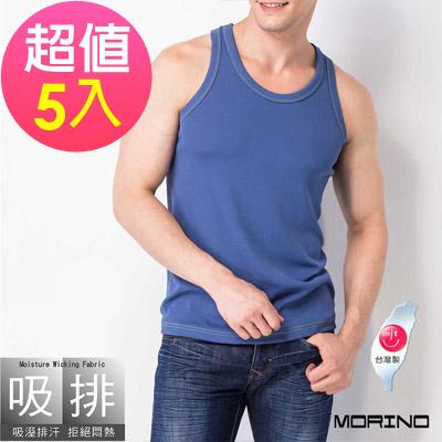 男內衣 吸汗速乾網眼運動背心  淺藍(超值5件組) MORINO摩力諾