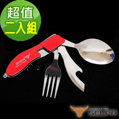 韓國SELPA 四合一多功能摺疊餐具組 超值兩入