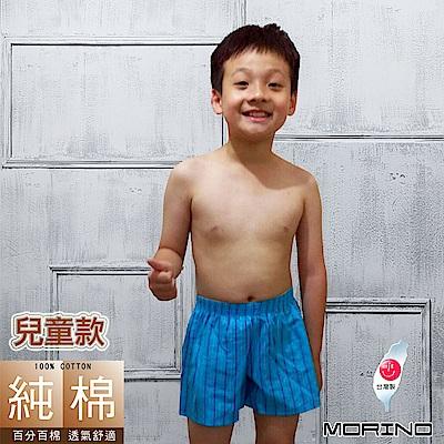 純棉兒童耐用織帶平口褲/四角褲 水藍條紋 MORINO
