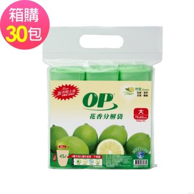 OP花香分解袋-檸檬(大) 30包/箱