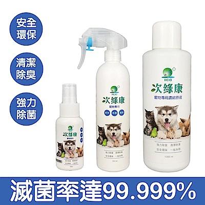 次綠康 寵物 除菌清潔液  60ml 350ml 1L 各1入