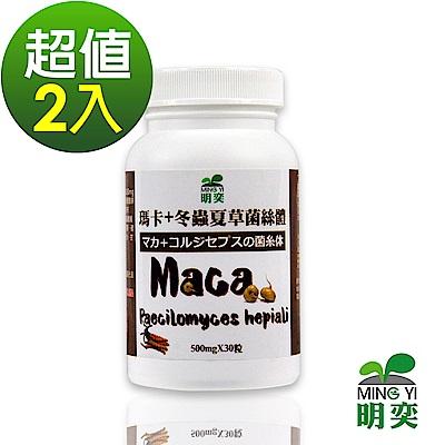 明奕-瑪卡+冬蟲夏草菌絲體(30粒/瓶)-2瓶