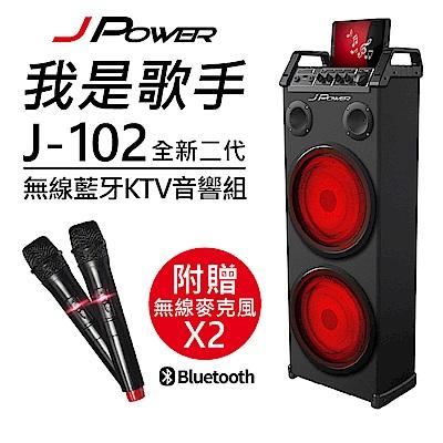 杰強 JPOWER J-102II 我是歌手直立式卡拉OK 藍芽喇叭