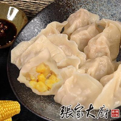 【張家大廚】家傳手工玉米豬肉水餃(250粒)