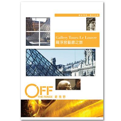 羅浮宮藝廊之旅 DVD