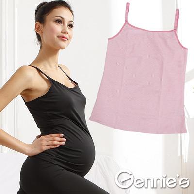 買一送一【Gennie's奇妮】舒適彈性條紋細肩小背心-粉(GR40)