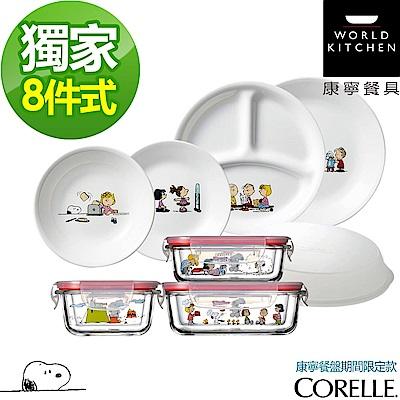 美國康寧 SNOOPY餐盤+保鮮盒期間限定獨家8件組
