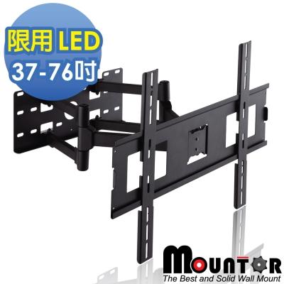 Mountor超薄型雙懸臂拉伸架/電視架USR346-限用37~76吋LED