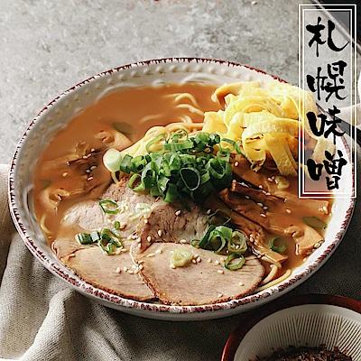 【岩取屋】日式職人濃厚叉燒拉麵1套組(札幌味噌*4.叉燒.麵體.筍干.調味粉/共四份量)
