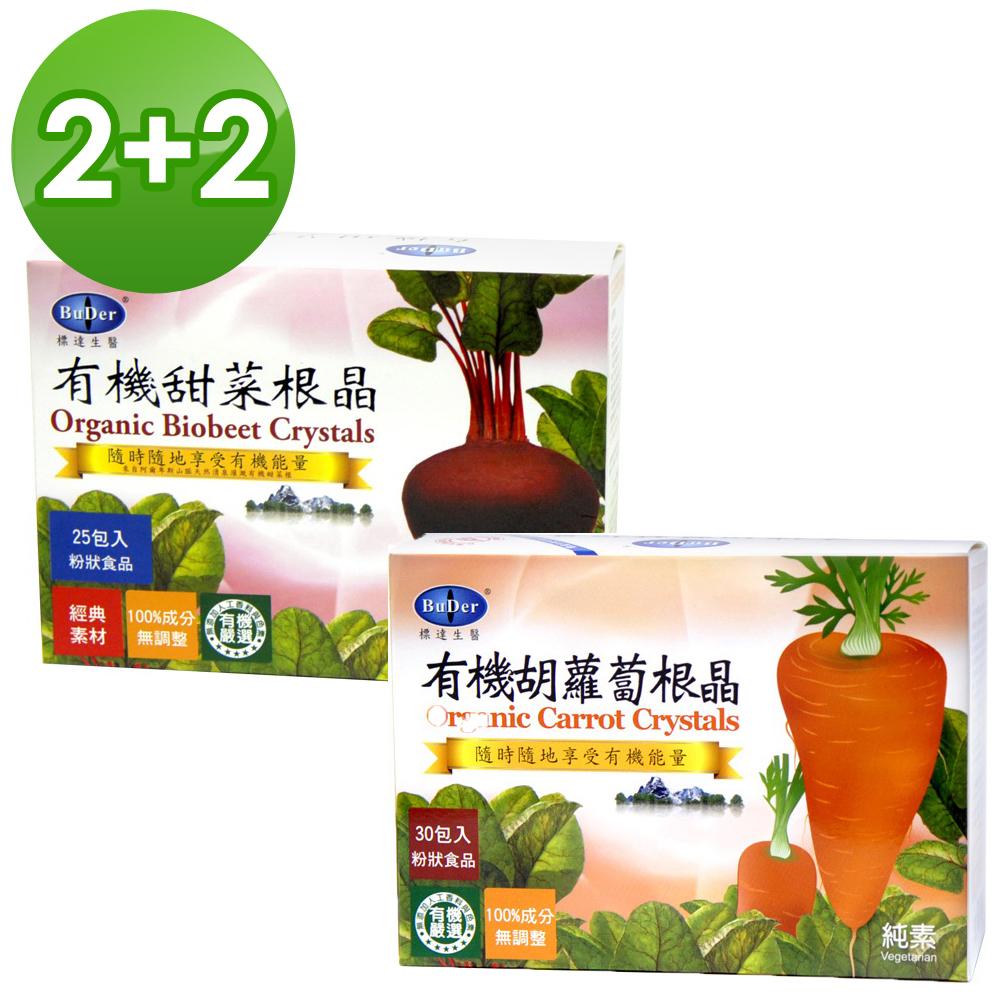 BuDer 標達 有機甜菜根晶粉末+有機胡蘿蔔根晶粉末(3gx30包)x2組