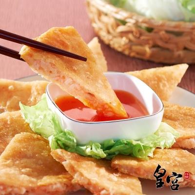皇宮 餐廳級泰厚片月亮蝦餅12片組