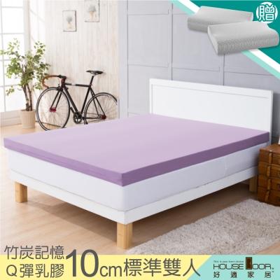 記憶床墊 吸濕排濕表布 10公分厚乳膠+記憶 贈工學記憶枕 雙人5尺