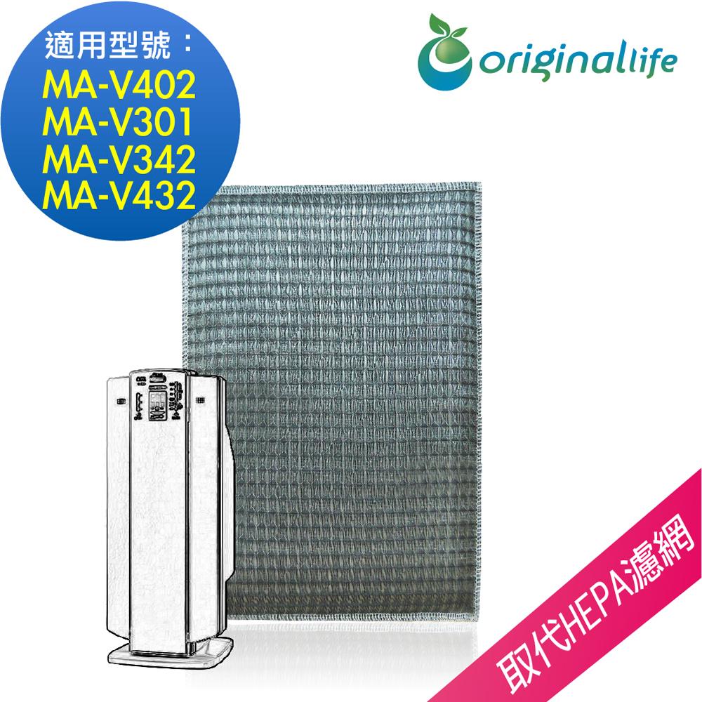 Originallife 空氣清淨機濾網 適用三菱:MA-V402、MA-V301