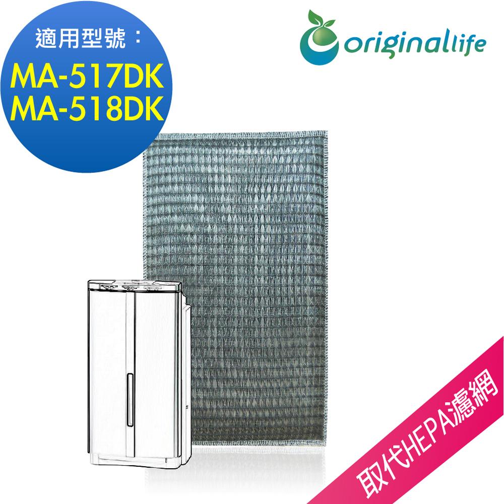 【Original Life】適用三菱:MA-517DK、MA-518DK 可水洗超淨化清淨機濾網
