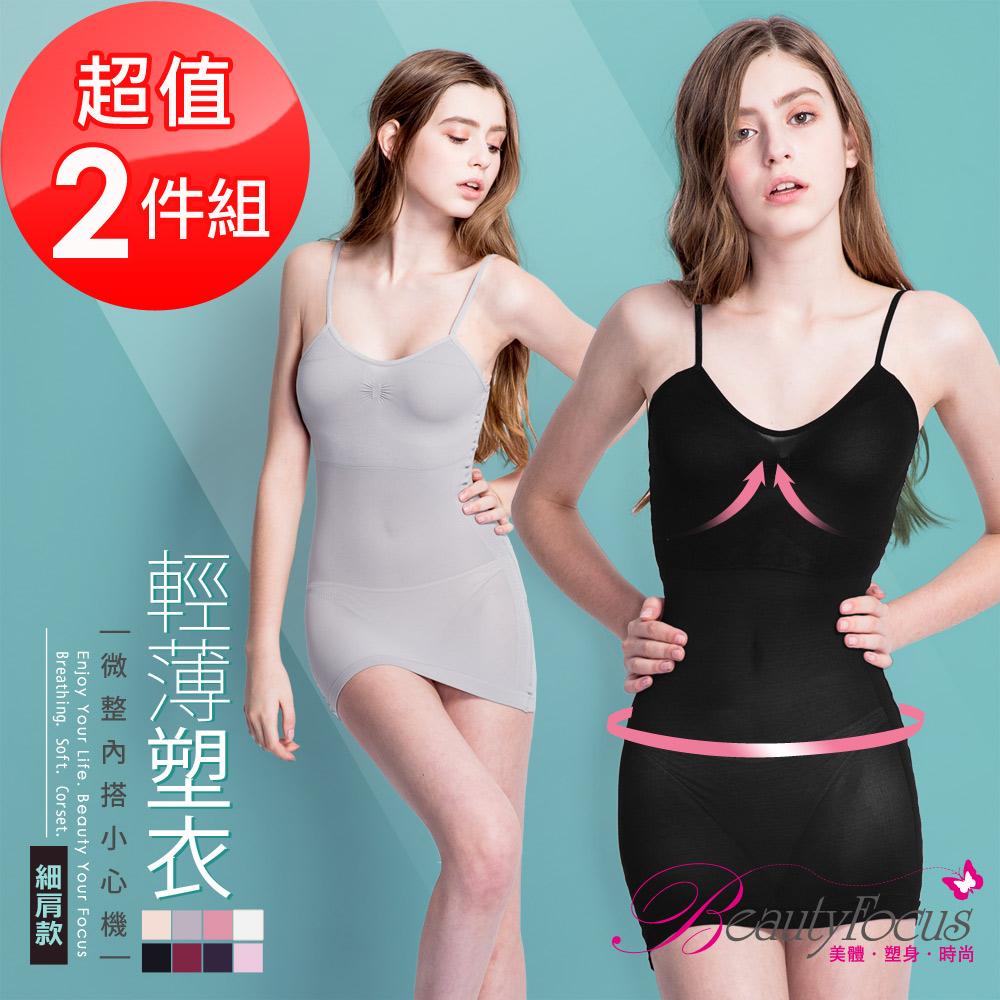 塑衣 彈力舒適內搭塑身衣-細肩款(2件組)BeautyFocus