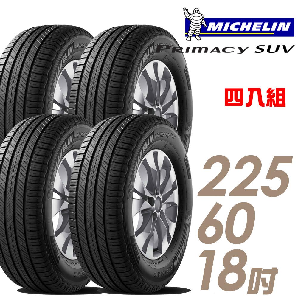 【米其林】SUVMI-225/60/18吋 舒適穩定輪胎 四入組 適用CRV