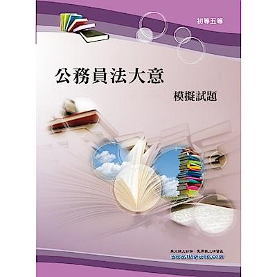 公務員法大意模擬試題(4版)