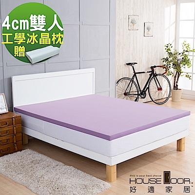 House Door 吸濕排濕布 4cm透氣Q彈乳膠床墊-雙人5尺 超值沁涼組